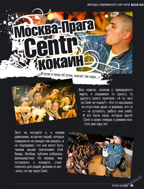 Артек (журнал). 2009 год, номер 2, стр. 31