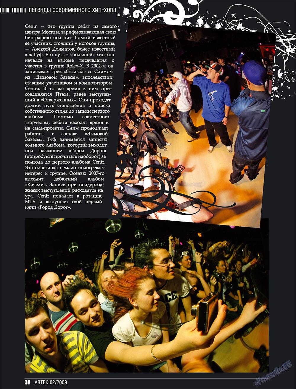 Артек (журнал). 2009 год, номер 2, стр. 32