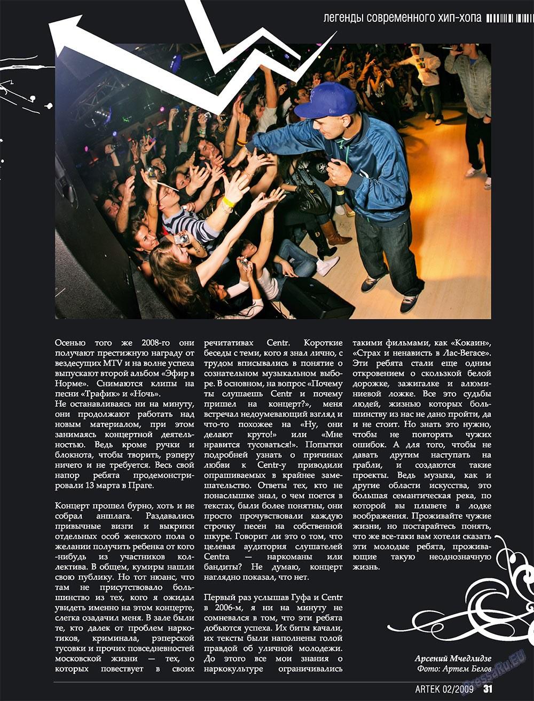 Артек (журнал). 2009 год, номер 2, стр. 33