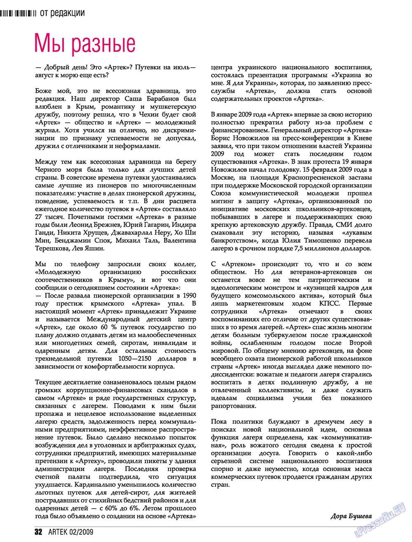 Артек (журнал). 2009 год, номер 2, стр. 34