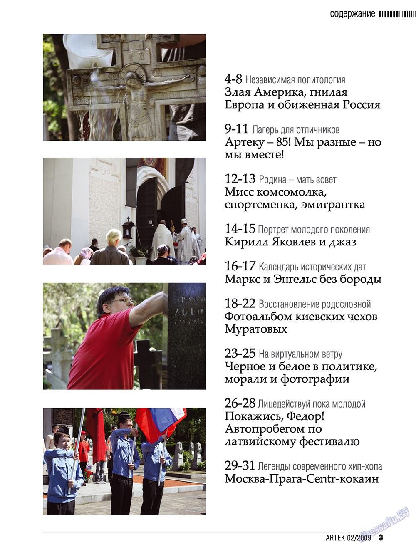 Артек (журнал). 2009 год, номер 2, стр. 5
