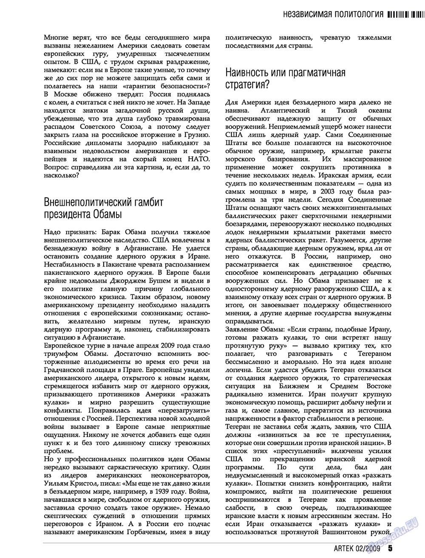 Артек (журнал). 2009 год, номер 2, стр. 7