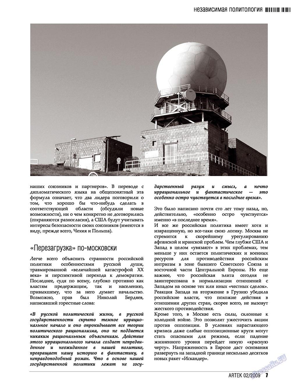 Артек (журнал). 2009 год, номер 2, стр. 9