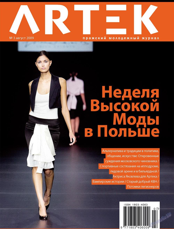 Артек (журнал). 2009 год, номер 3, стр. 1