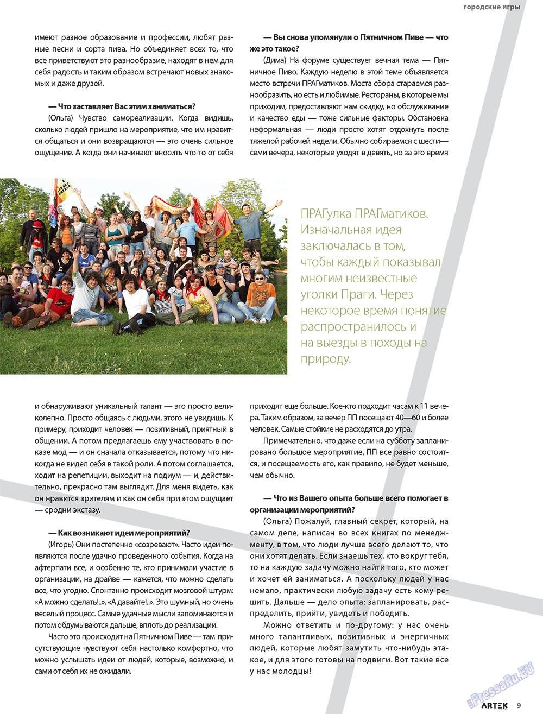 Артек (журнал). 2009 год, номер 3, стр. 11