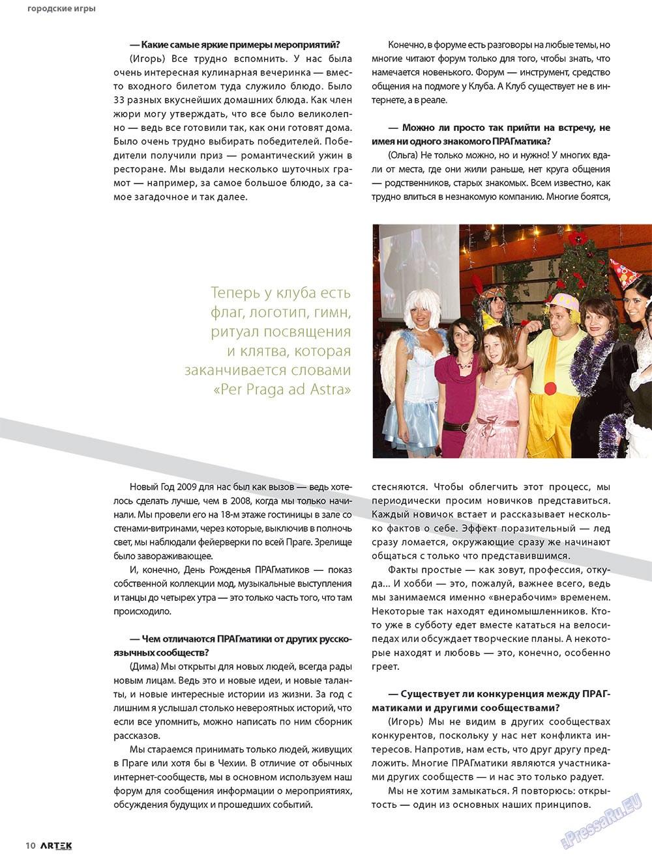 Артек (журнал). 2009 год, номер 3, стр. 12