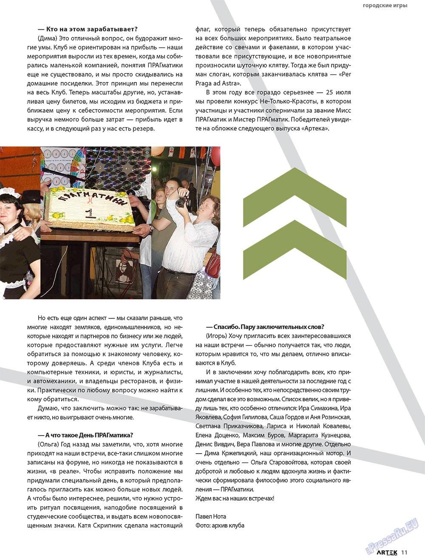 Артек (журнал). 2009 год, номер 3, стр. 13