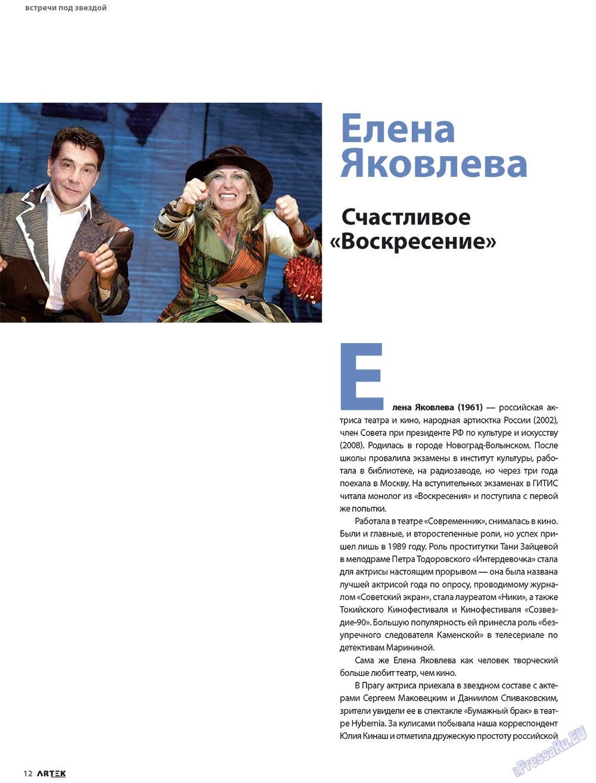 Артек (журнал). 2009 год, номер 3, стр. 14