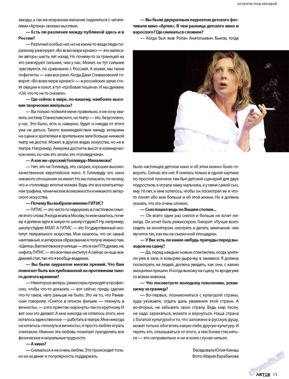 Артек (журнал). 2009 год, номер 3, стр. 15