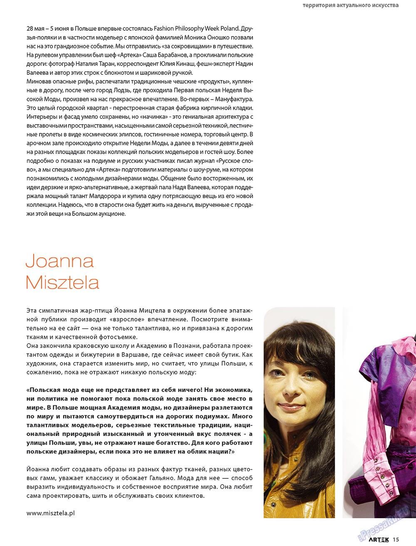 Артек (журнал). 2009 год, номер 3, стр. 17