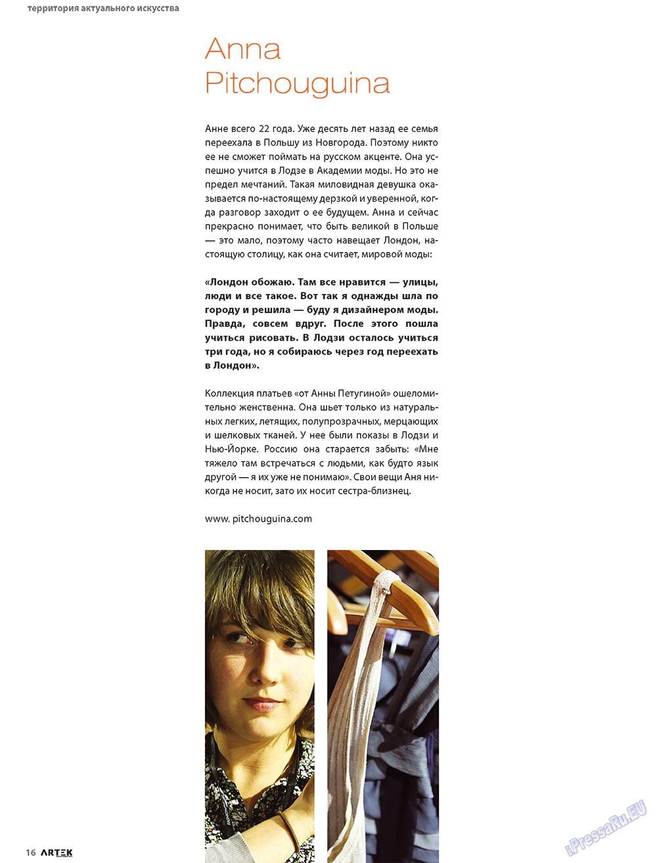 Артек (журнал). 2009 год, номер 3, стр. 18