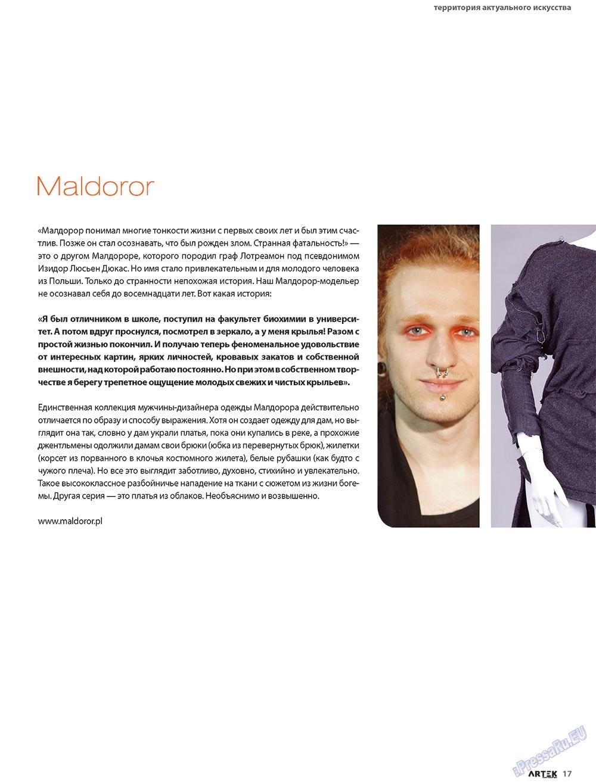 Артек (журнал). 2009 год, номер 3, стр. 19