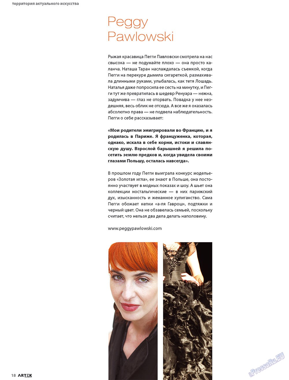 Артек (журнал). 2009 год, номер 3, стр. 20
