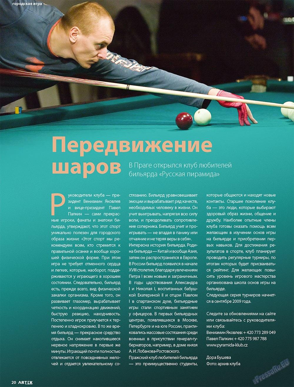 Артек (журнал). 2009 год, номер 3, стр. 22