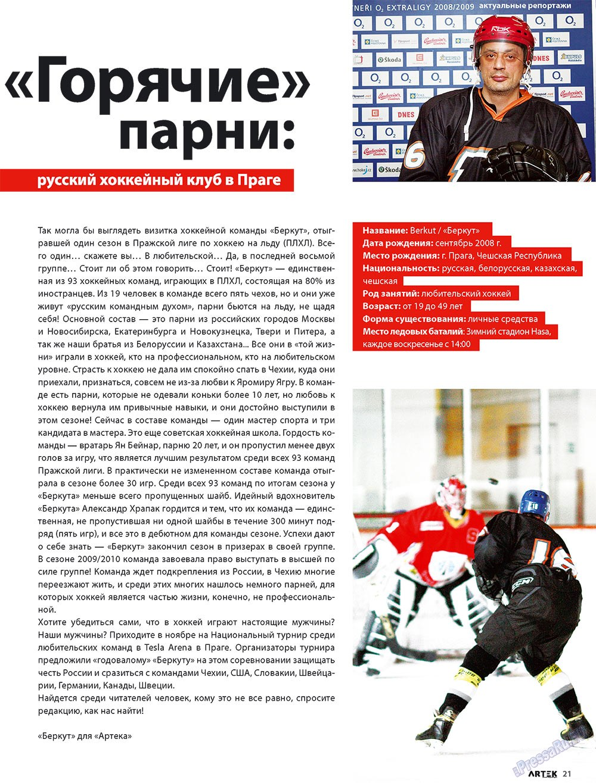 Артек (журнал). 2009 год, номер 3, стр. 23