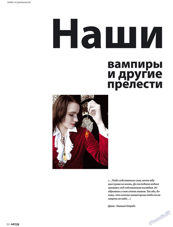 Артек (журнал). 2009 год, номер 3, стр. 24