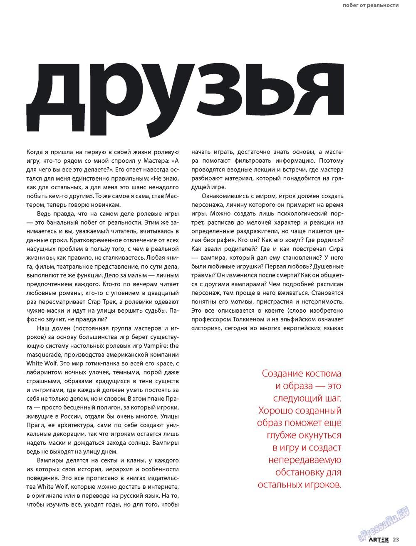 Артек (журнал). 2009 год, номер 3, стр. 25