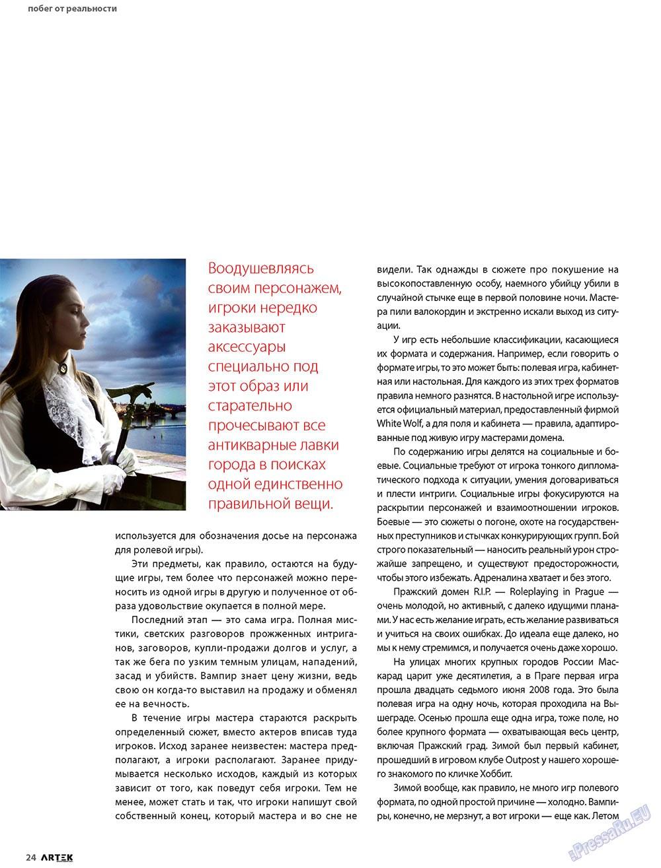Артек (журнал). 2009 год, номер 3, стр. 26