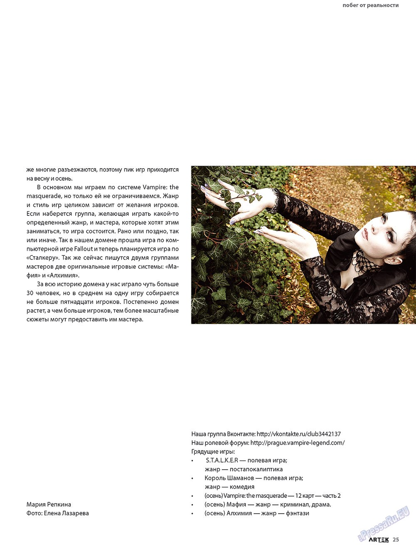 Артек (журнал). 2009 год, номер 3, стр. 27