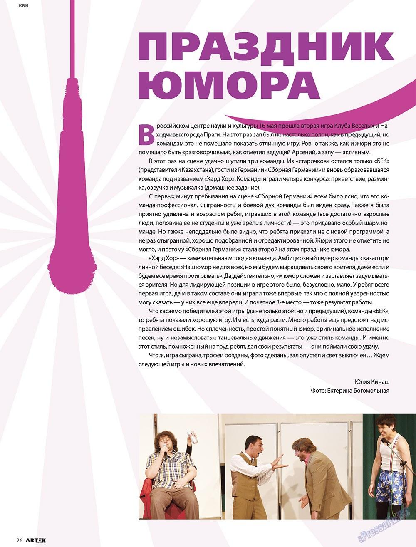 Артек (журнал). 2009 год, номер 3, стр. 28