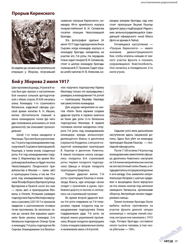 Артек (журнал). 2009 год, номер 3, стр. 31