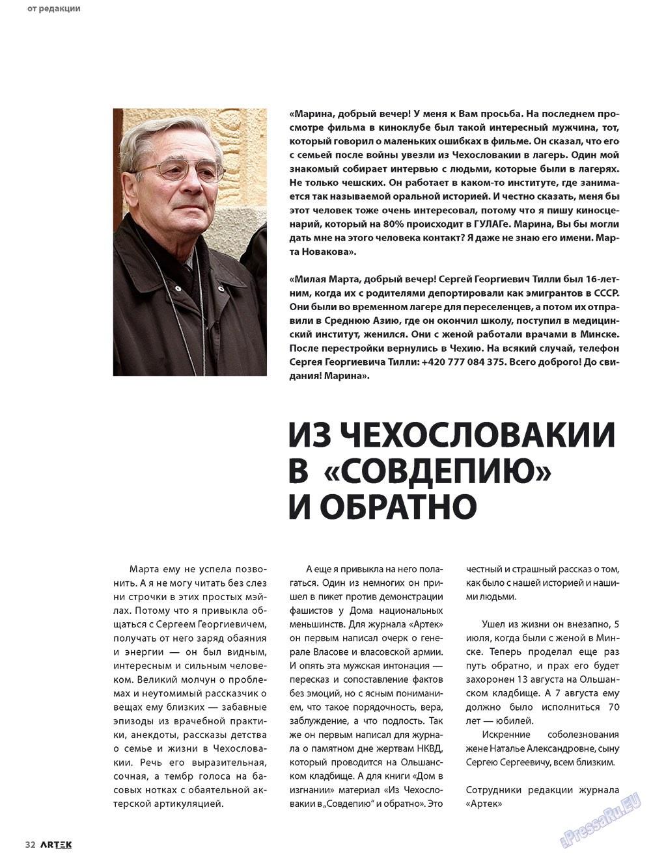 Артек (журнал). 2009 год, номер 3, стр. 34