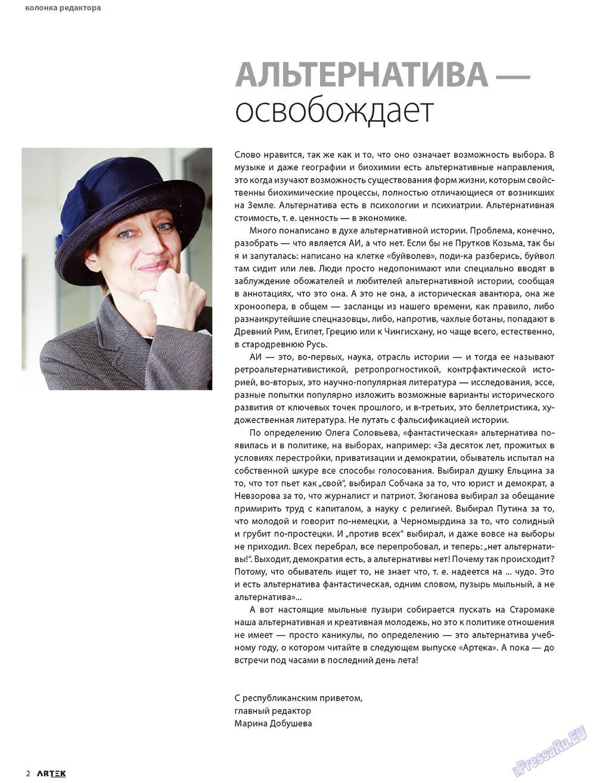 Артек (журнал). 2009 год, номер 3, стр. 4