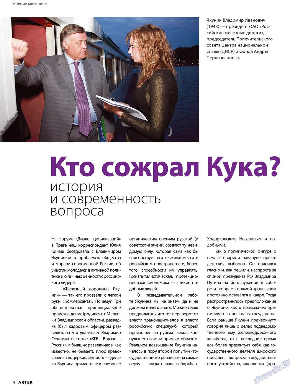 Артек (журнал). 2009 год, номер 3, стр. 6