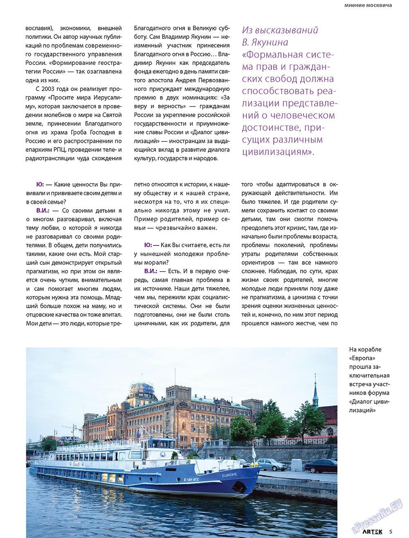 Артек (журнал). 2009 год, номер 3, стр. 7