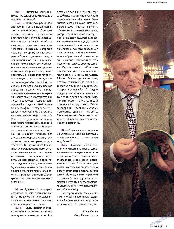 Артек (журнал). 2009 год, номер 3, стр. 9