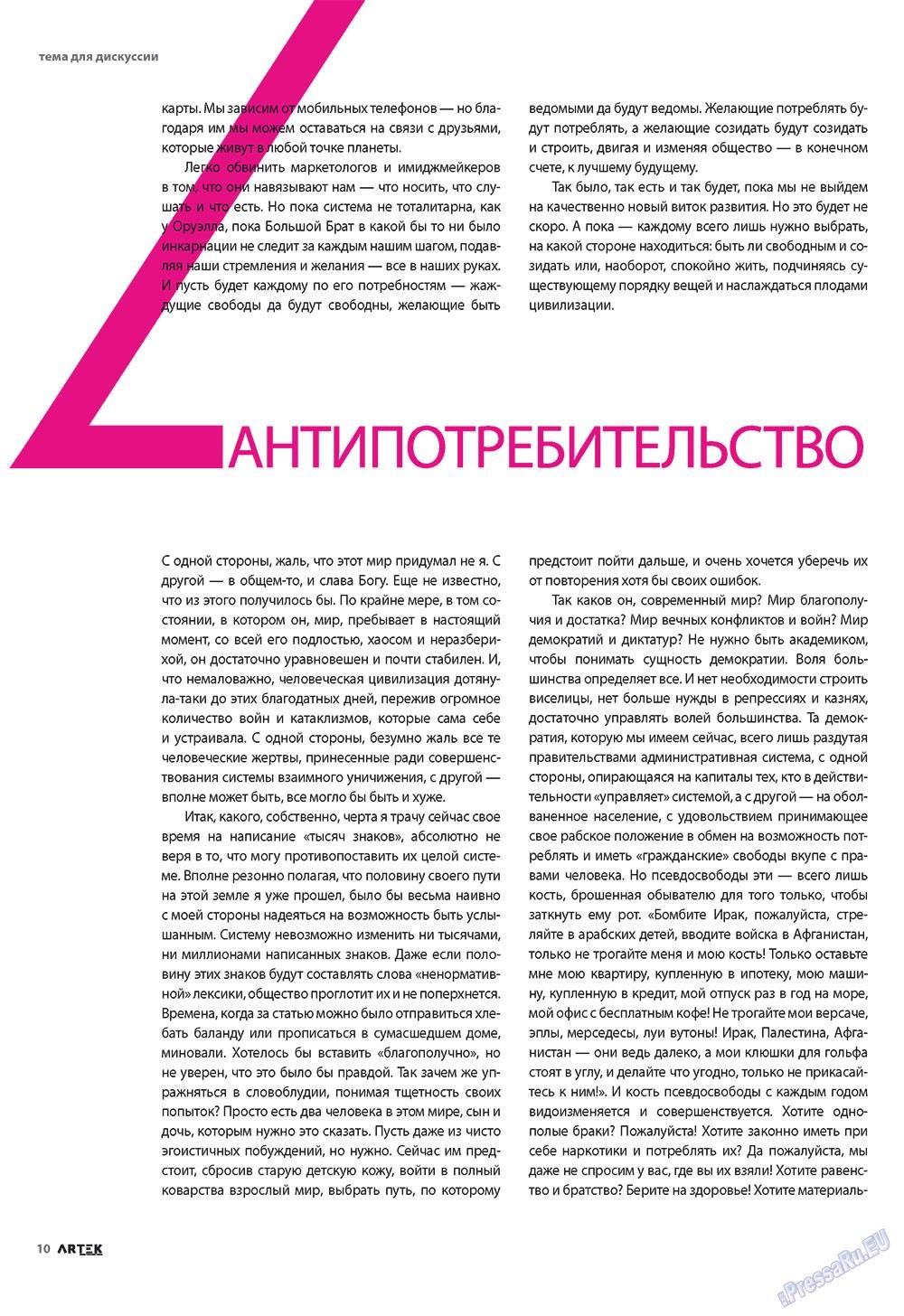 Артек (журнал). 2009 год, номер 4, стр. 10