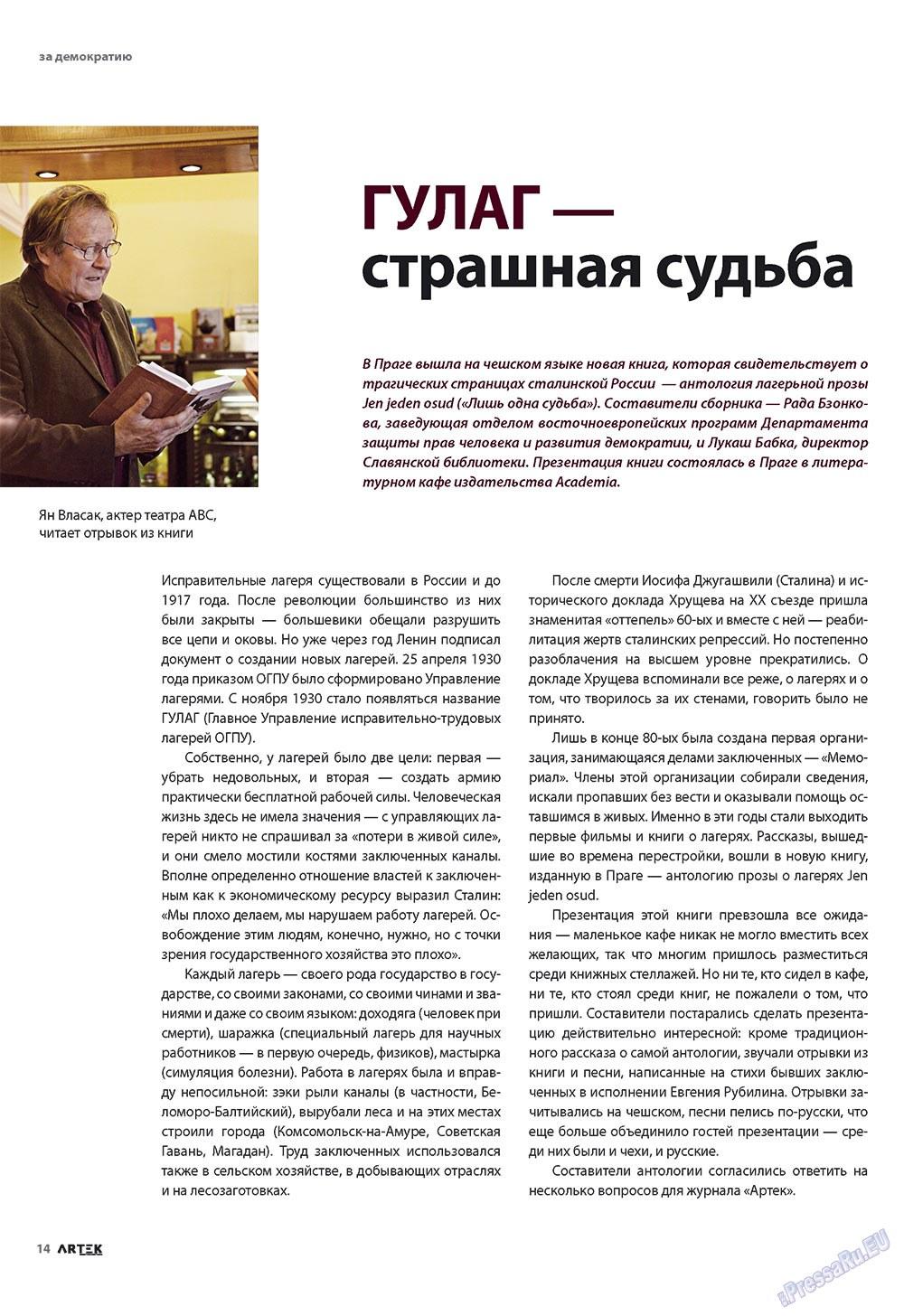 Артек (журнал). 2009 год, номер 4, стр. 14