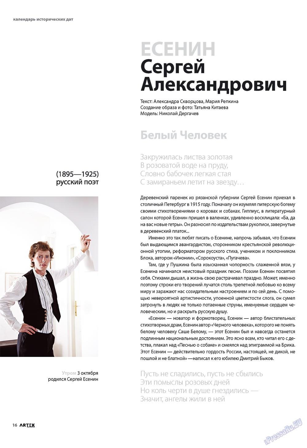 Артек (журнал). 2009 год, номер 4, стр. 16