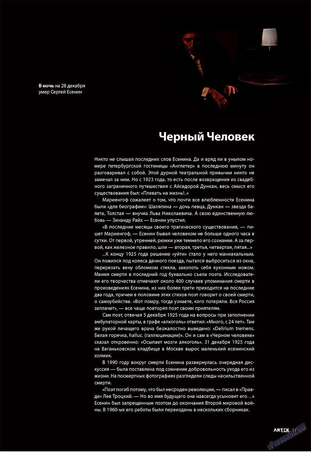 Артек (журнал). 2009 год, номер 4, стр. 17