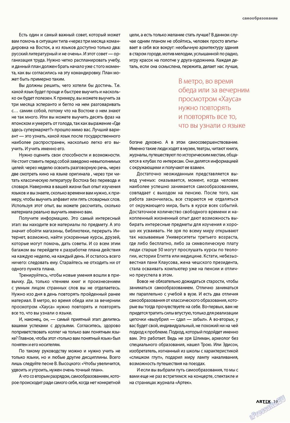 Артек (журнал). 2009 год, номер 4, стр. 19