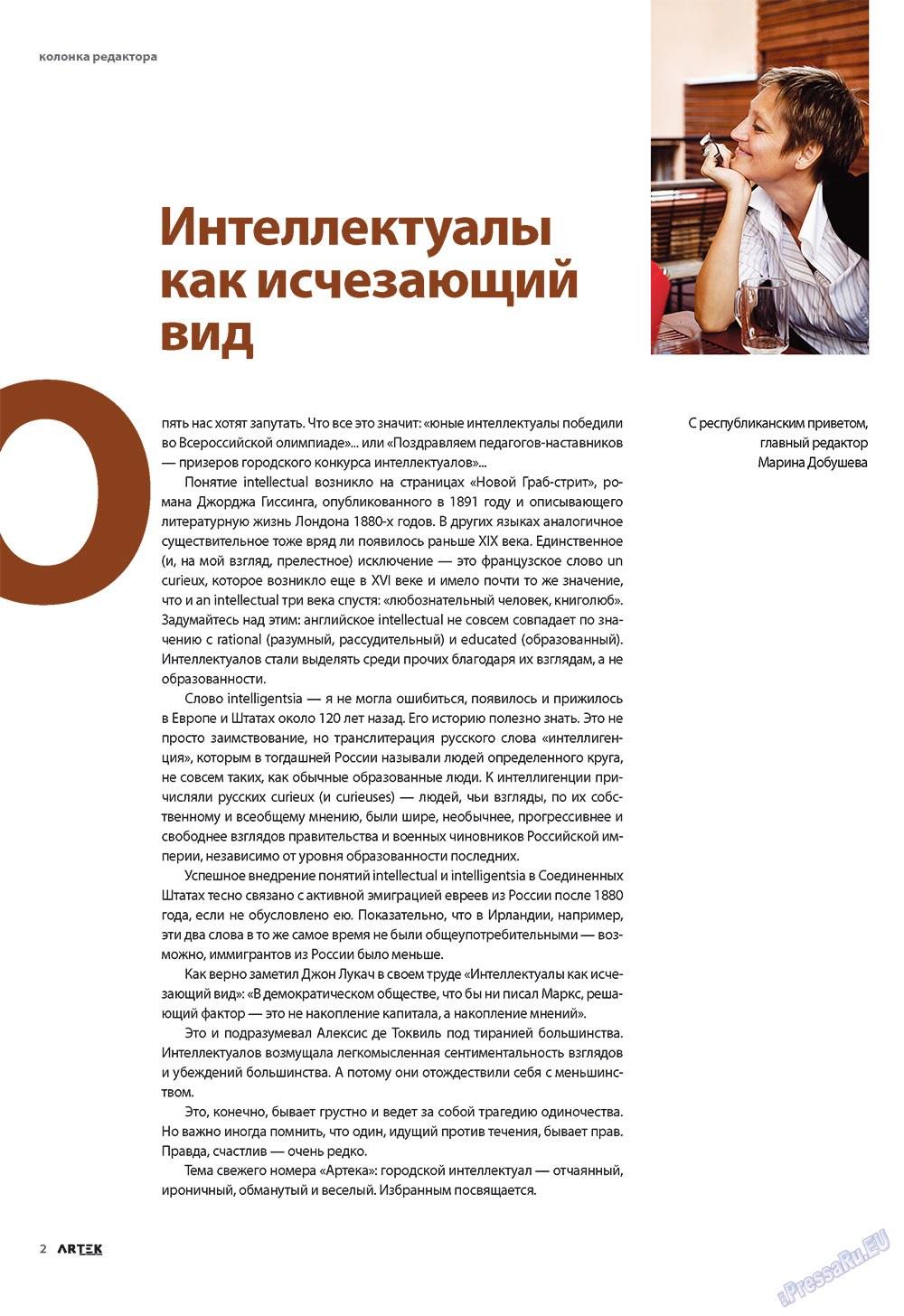 Артек (журнал). 2009 год, номер 4, стр. 2