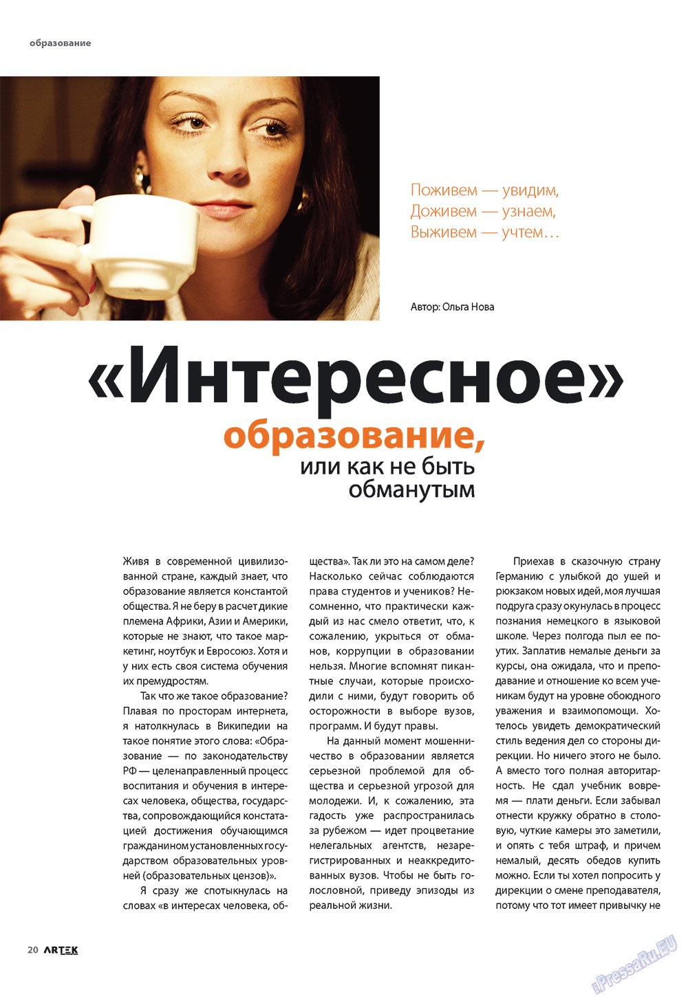 Артек (журнал). 2009 год, номер 4, стр. 20