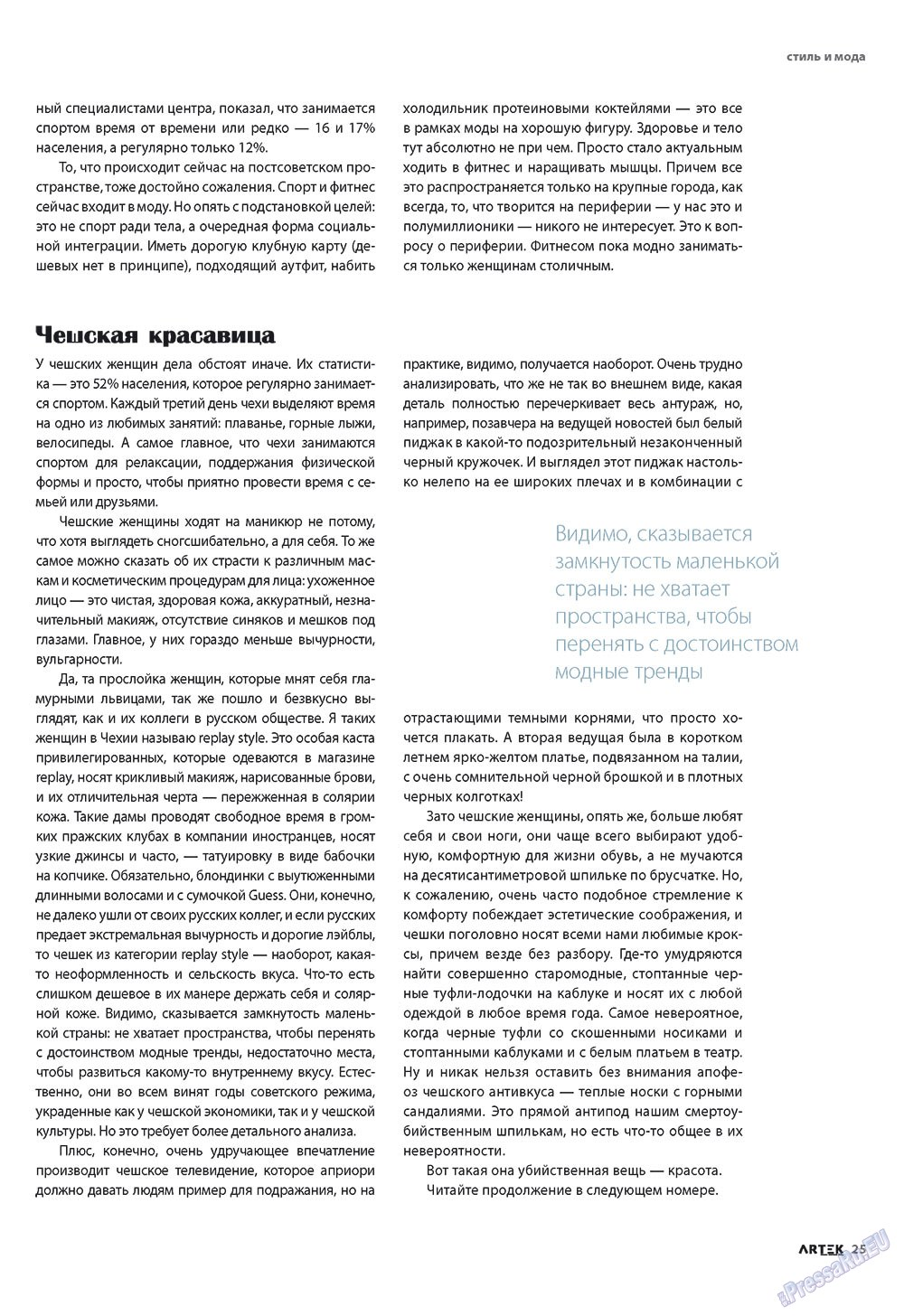Артек (журнал). 2009 год, номер 4, стр. 25