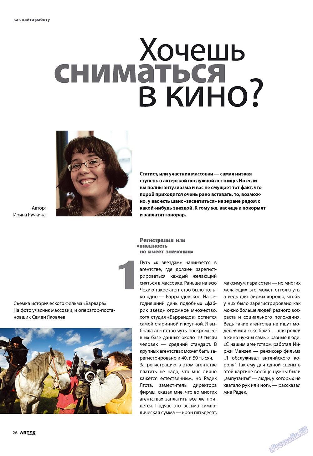 Артек (журнал). 2009 год, номер 4, стр. 26
