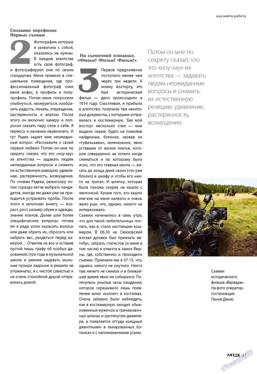 Артек (журнал). 2009 год, номер 4, стр. 27