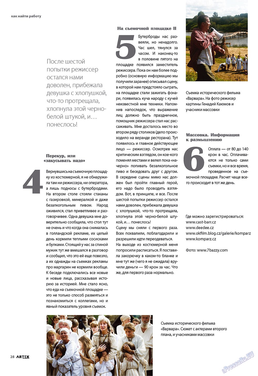 Артек (журнал). 2009 год, номер 4, стр. 28