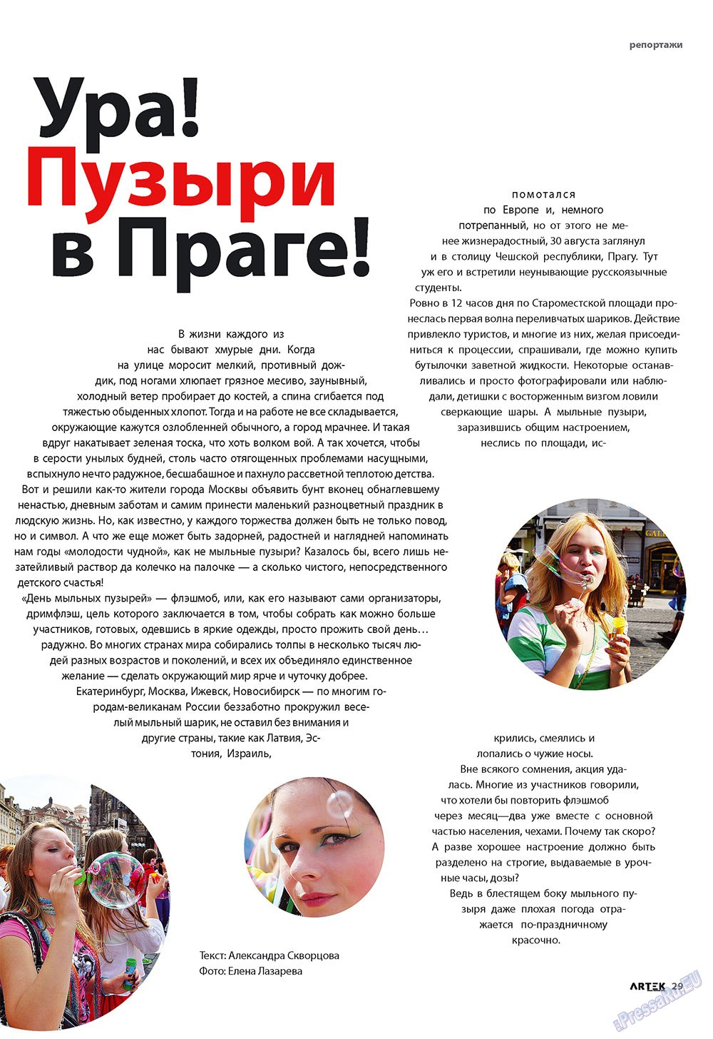 Артек (журнал). 2009 год, номер 4, стр. 29