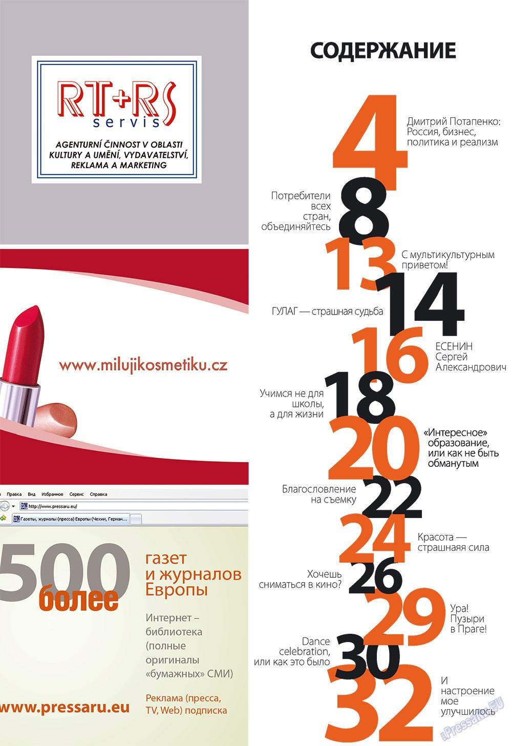 Артек (журнал). 2009 год, номер 4, стр. 3