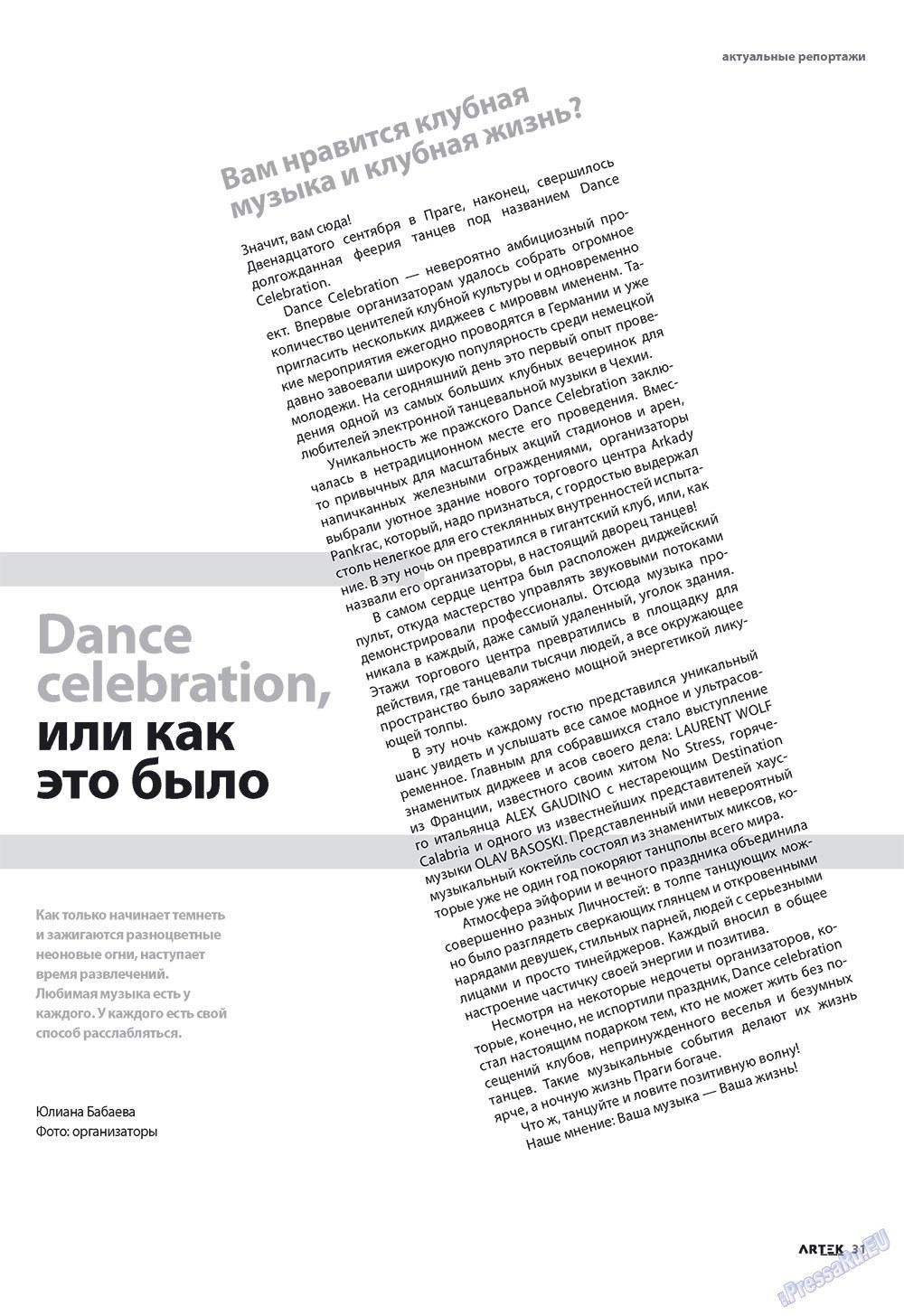 Артек (журнал). 2009 год, номер 4, стр. 31