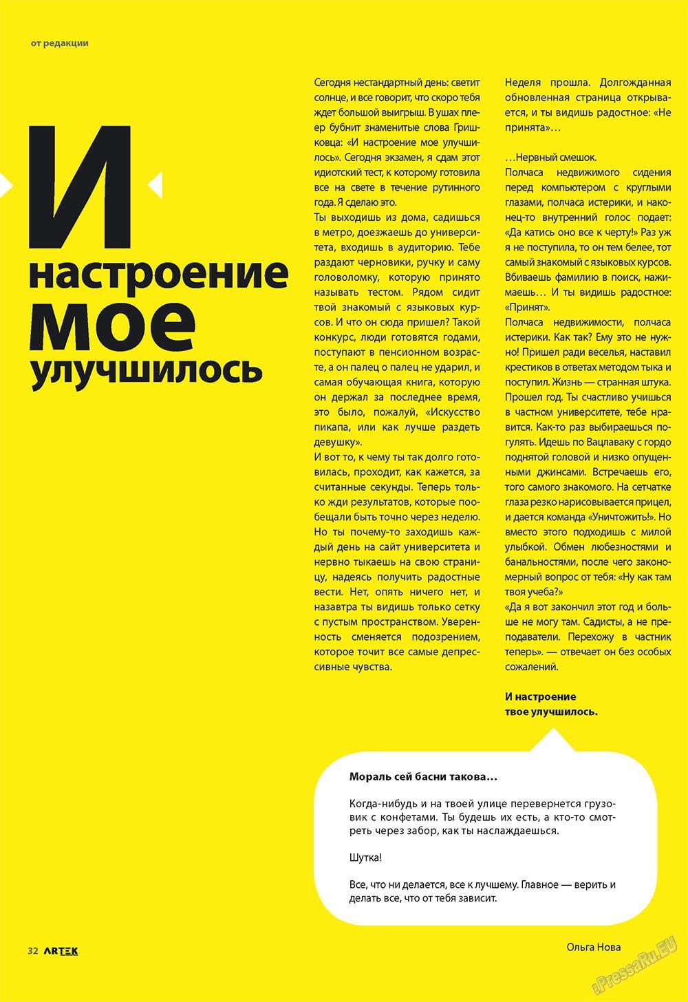 Артек (журнал). 2009 год, номер 4, стр. 32
