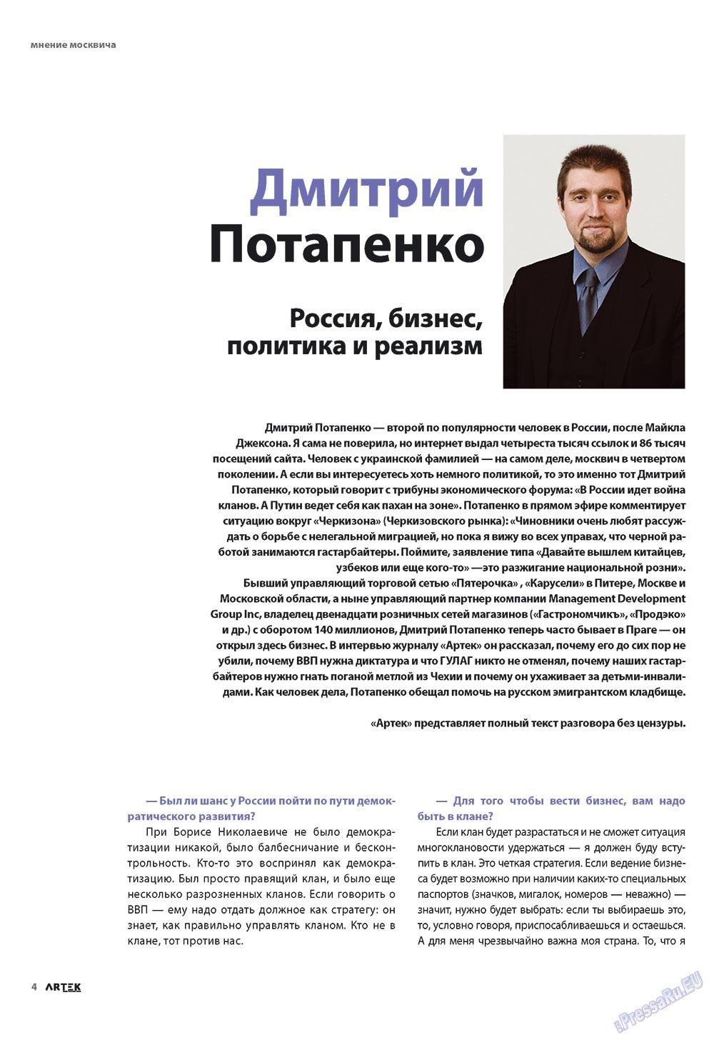 Артек (журнал). 2009 год, номер 4, стр. 4