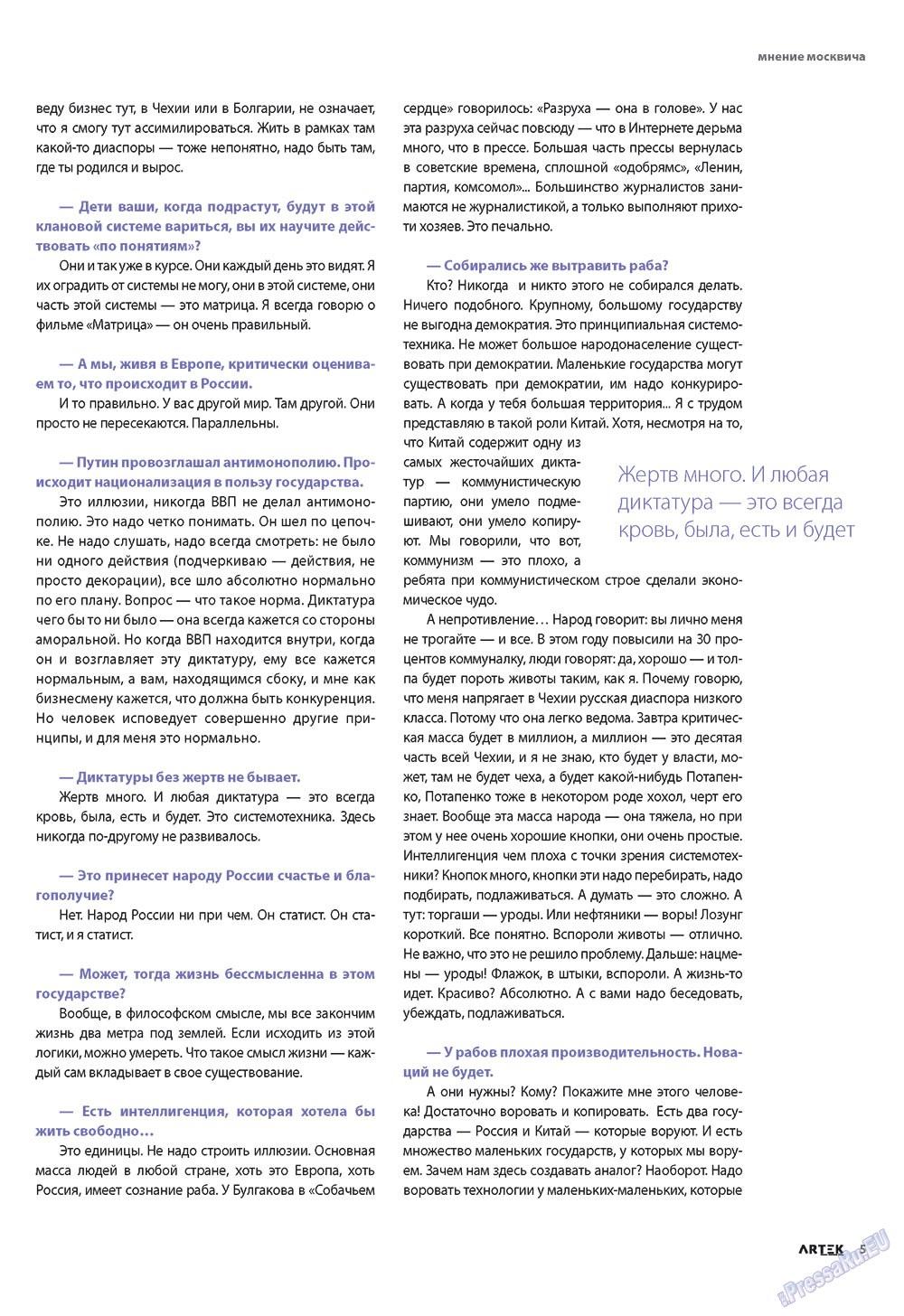 Артек (журнал). 2009 год, номер 4, стр. 5