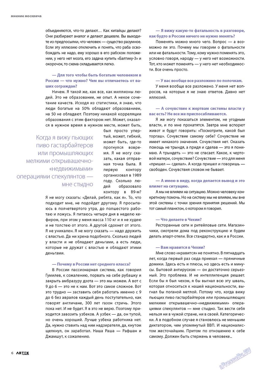 Артек (журнал). 2009 год, номер 4, стр. 6