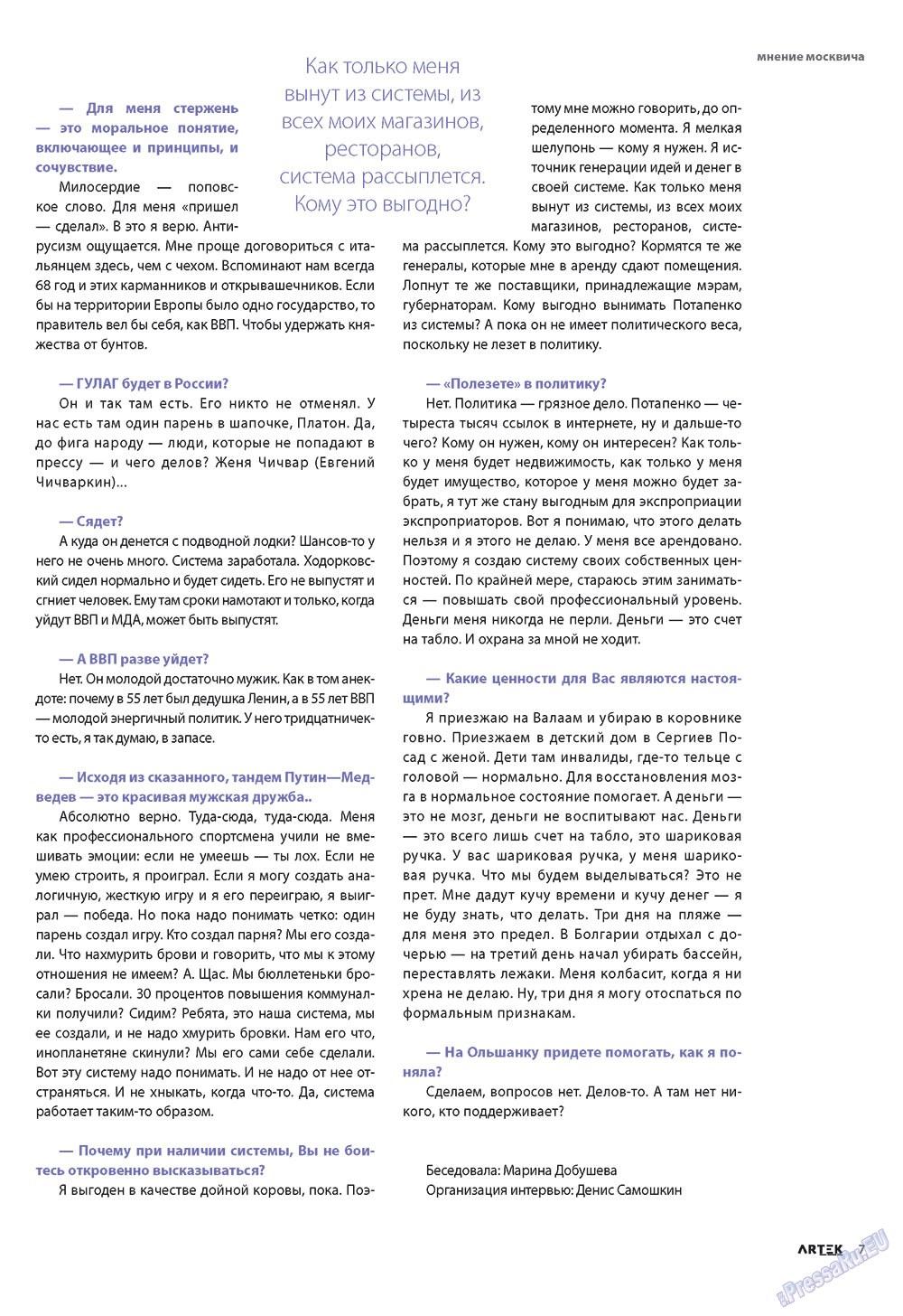 Артек (журнал). 2009 год, номер 4, стр. 7