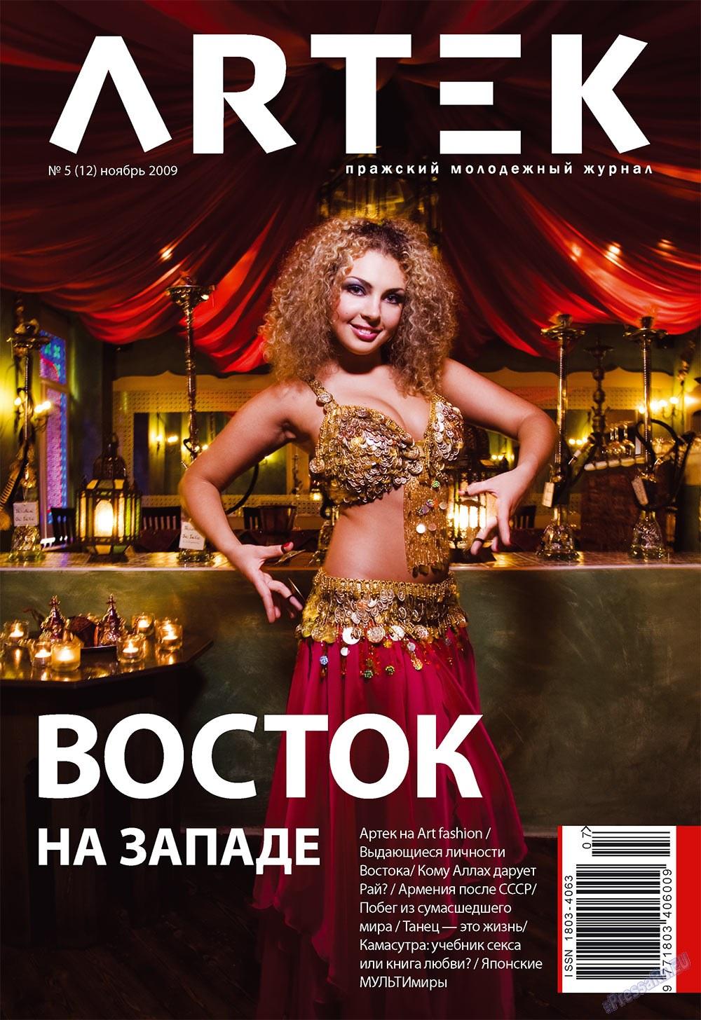 Артек (журнал). 2009 год, номер 5, стр. 1
